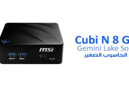 معالجات Gemini Lake SoC تزود سلسلة حواسب MSI Cubi N 8 GL بقوة كافية للمهام اليومية