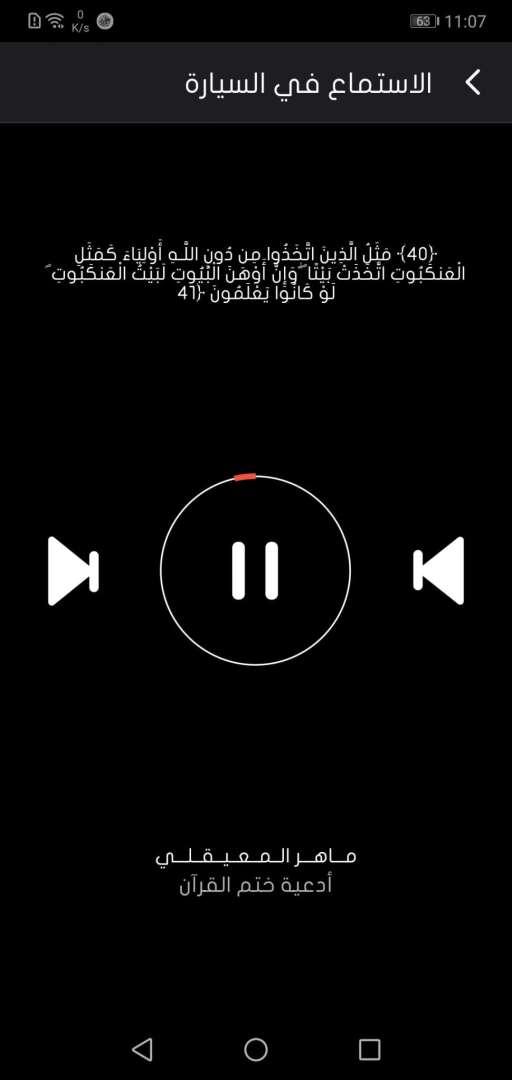 Quantic Apps - Quran Pro (12)