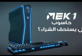 هل يستحق أن تدفع مبلع 1500 دولار على حاسوب ZOTAC MEK1 الموجه لدقة 2K؟