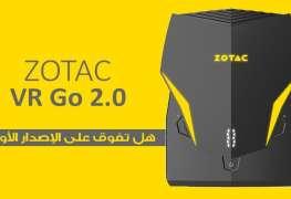 هل نجح حاسوب ZOTAC VR Go 2.0 في تحسين ما أخفق به VR Go 1.0؟
