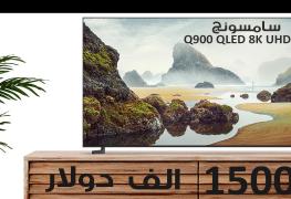 شاشة التلفاز الخرافية سامسونج Q900 QLED 8K يمكن أن تكون لك بسعر 15 ألف دولار