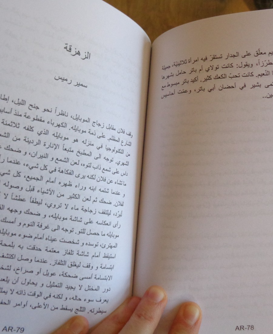 arabic-edition