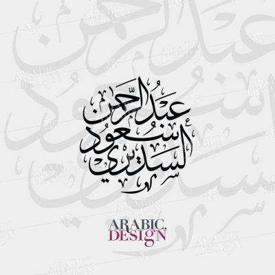 تصميم اسم عبد الرحمن سعود السديري