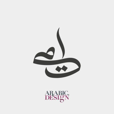 Arabic tattoo design Mother