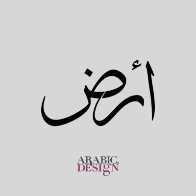 Customised Arabic Design earth