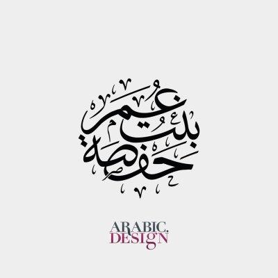 تصميم اسم حفصة بنت عمر بالخط العربي
