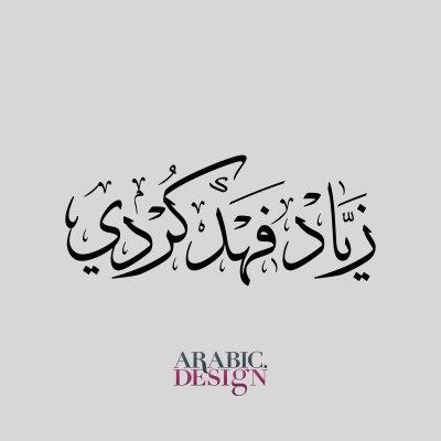 تصميم اسم زياد فهد كردي بالخط العربي