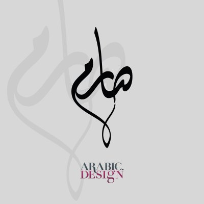 Customised Arabic Tattoo Design Sarem name