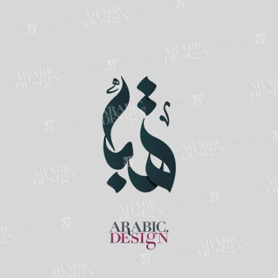 تصميم شعار اسم هبة بالخط العربي