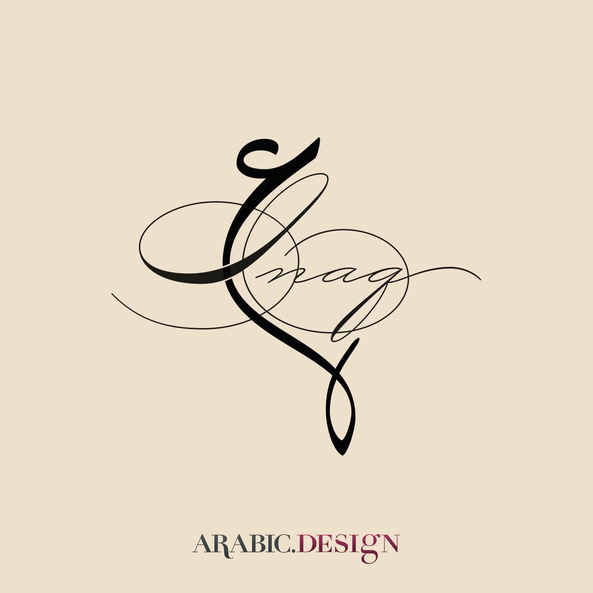 Inaq Arabic Logo Design Option 1