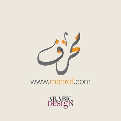 تصميم شعار محرف بالخط العربي