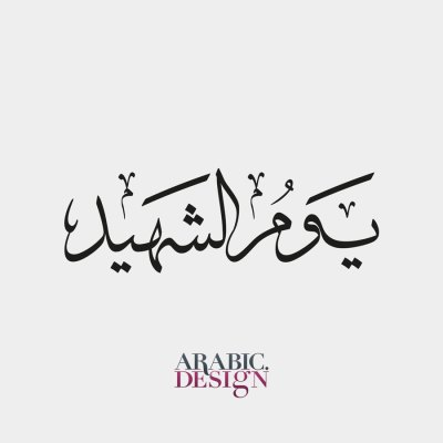 Martyr's Day Customised Arabic Calligraphy writing