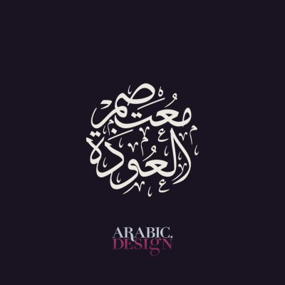 Motasem Aloudeh Arabic Name Logo Design
