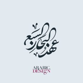 The Seven Seas Arabic Calligraphy Logo