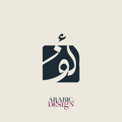 تصميم شعار ألف بالخط الديواني