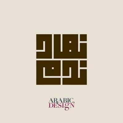 اسم نهاد ندم بالخط العربي