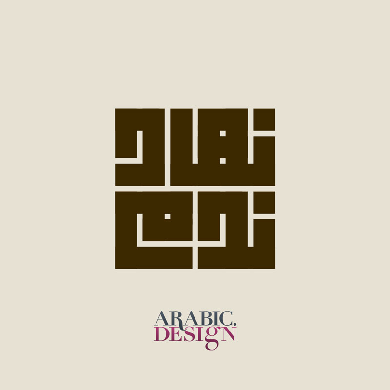 Nihad Nadam Name Square Kufi