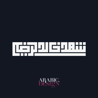 Shahed Khaled al radi Arabic Name Design Arabic Design