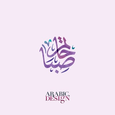 Arabic Wedding Logo Design