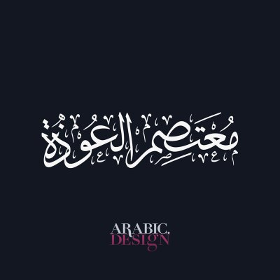 Mutasem Al ouza name Arabic Design with Arabic Calligraphy Thuluth Style