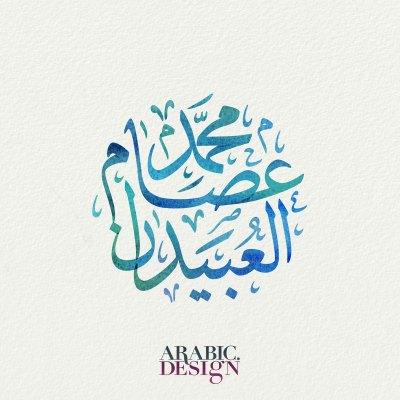 شعار اسم محمد عصام العبيدان
