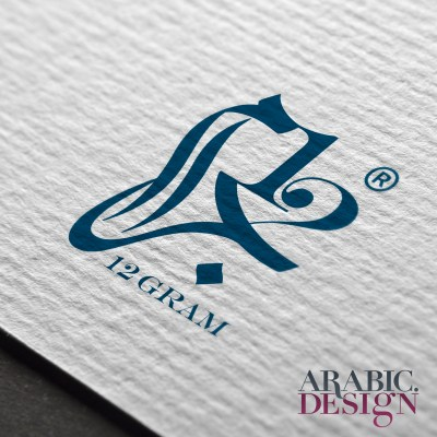 12 Gram Arabic Logo design  This is a mix between Arabic Classic Calligraphy Ijaza style and modern Arabic logo look.