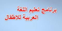 تحميل أفضل برنامج تعليم اللغة العربية للاطفال مجانا