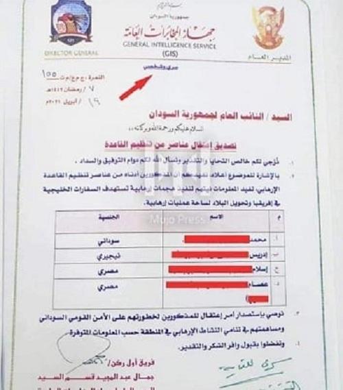 رسالة من جهاز المخابرات العامة السوداني يطلب من المدعي العام السوداني إصدار مذكرة توقيف بحق أعضاء مزعومين في تنظيم القاعدة يخططون لهجوم إرهابي على سفارات الخليج في جميع أنحاء إفريقيا [الصورةأرشيفية]