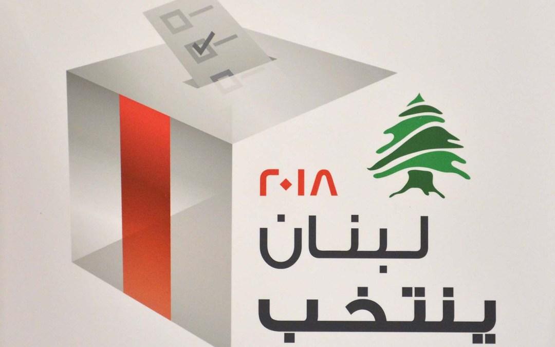 الداخلية اطلقت تطبيقا يدل الناخبين على مراكز الاقتراع…
