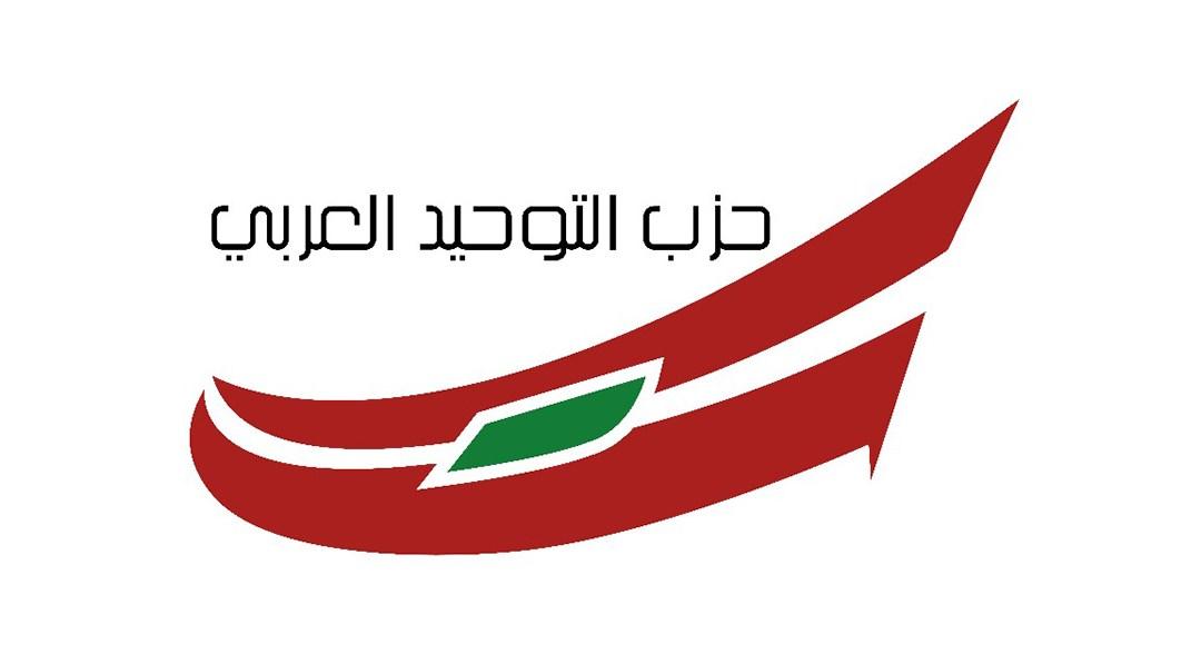 """أمانة الاعلام في """"حزب التوحيد العربي"""" توضّح ما جرى بالامس في الشوف"""