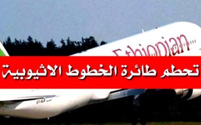 جريمة: الطائرة الاثيوبية إرتاحت ثلاث ساعات ونصف فقط وهكذا مات 157 مسافر وطاقم أبرياء