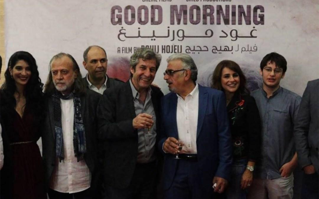 فيلم غودمورنينغ ومجتمع بيروت السينمائي إلى الصين