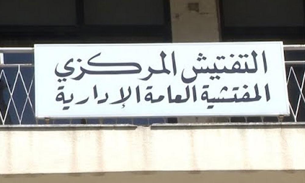 """""""جولة تفتيشية مفاجئة"""" على الإدارات والمؤسسات العامة في بيروت وجبل لبنان"""