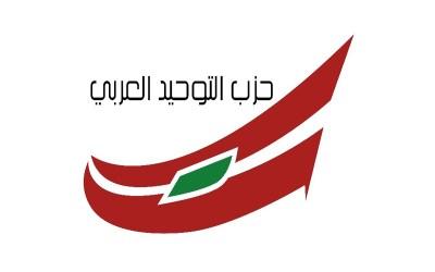 التوحيد العربي مستنكراً حادثة كفرحيم: التنسيق مع كل القوى في الجبل وتحديداً الحزب الاشتراكي
