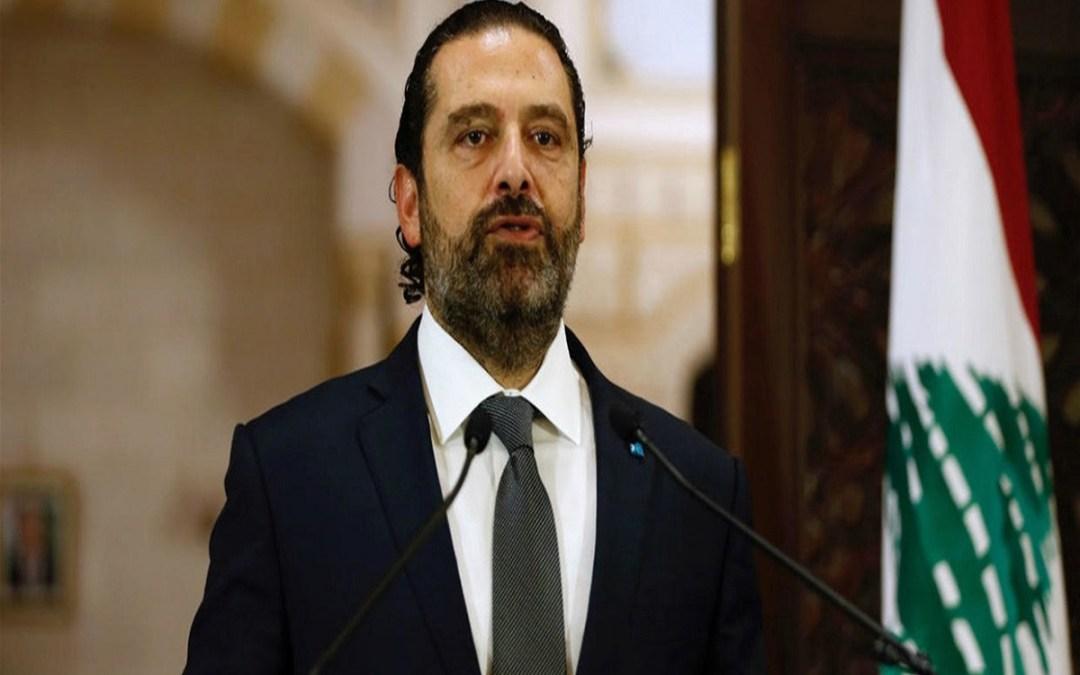 الحريري: عازم على الالتزام بوعدي بالعمل على وقف الانهيار وإعادة إعمار ما دمره انفجار المرفأ