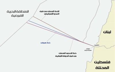 """مفاوضات الترسيم: صلابة لبنان تغضب """"إسرائيل"""" !!"""