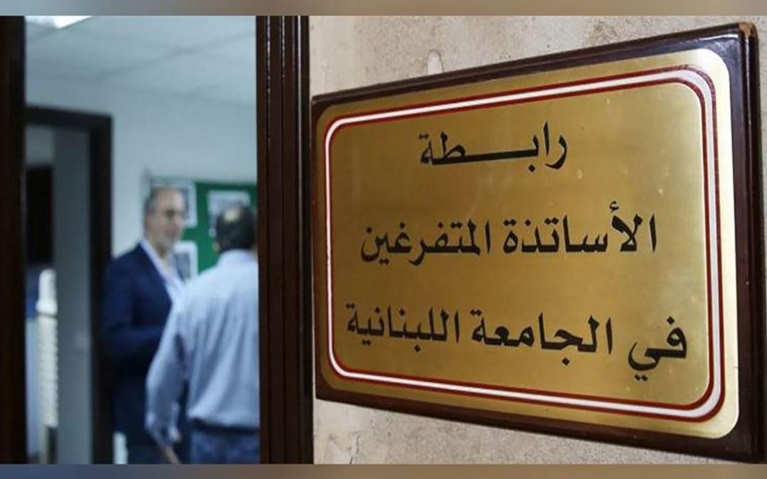 متفرغو اللبنانية: للاسراع في إنجاز الملفات