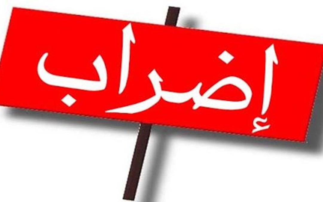 موظفو الادارات العامة التزموا الإضراب العام