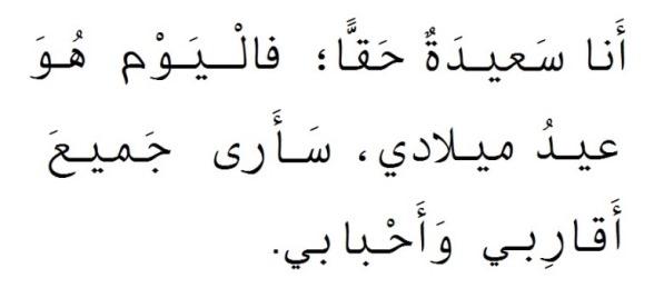 Текст с огласовками: Мой День рождения | Арабский язык для ...