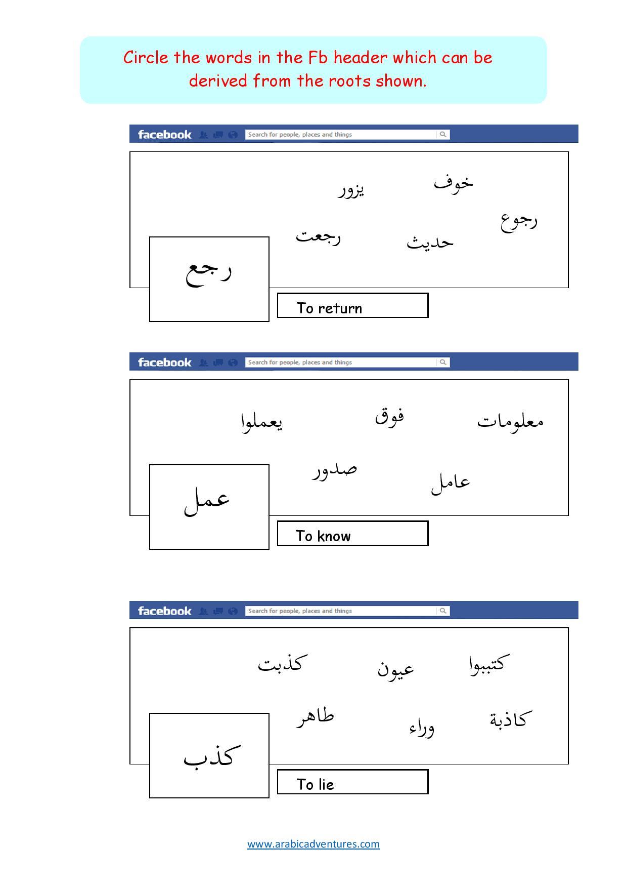 Arabic Root Words Activity