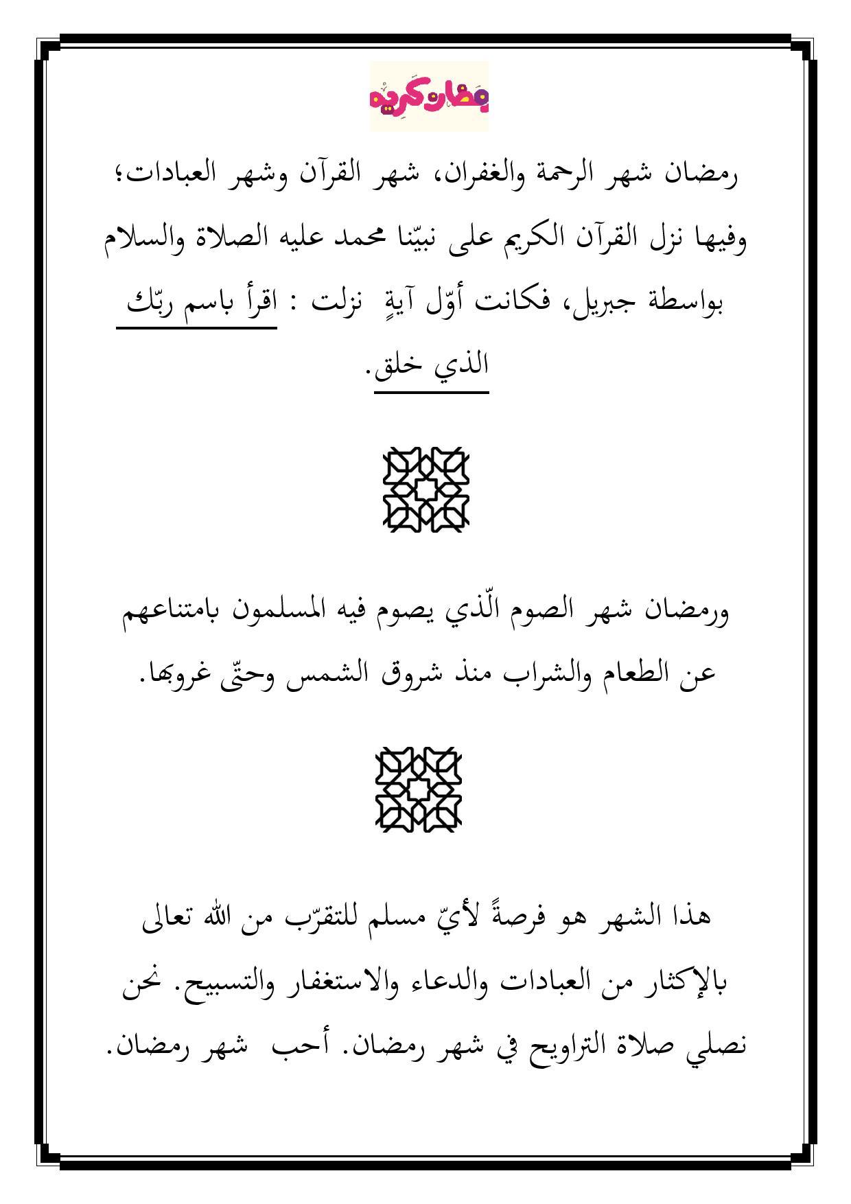 Arabic Flashcards