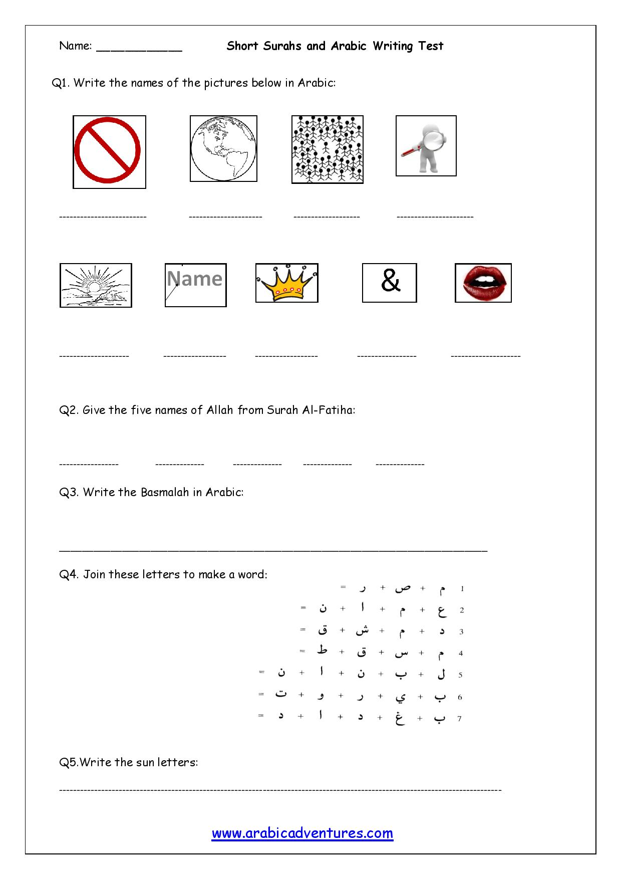 Arabic Worksheet Short Surahs