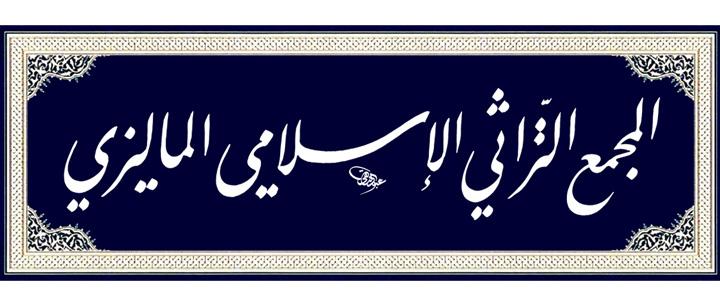 Al-Majma' At-Turathi Al-Islami Al-Malizi