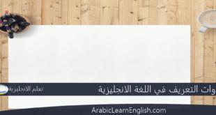 أجزاء و أغراض المنزل في اللغة الانجليزية