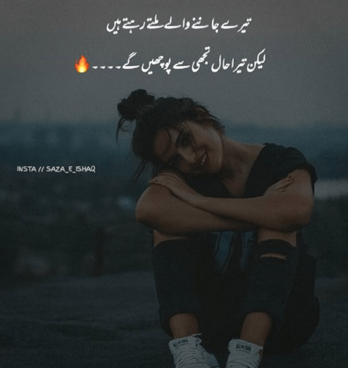 15 New Sad Poetry In Urdu 2020 Latest 2 Lines Sms Images For you