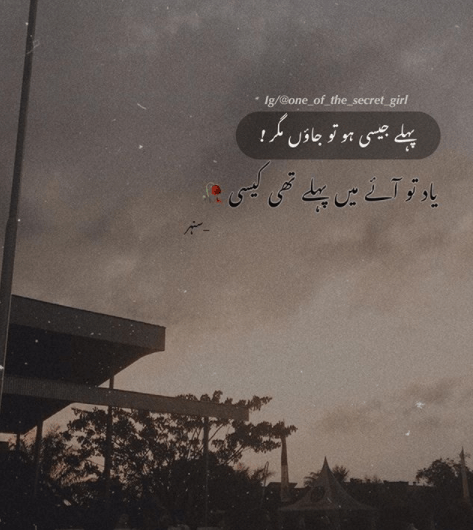 Latest Deep Sad Urdu Poetry Images 2020 New Painful Lines Sms Collection