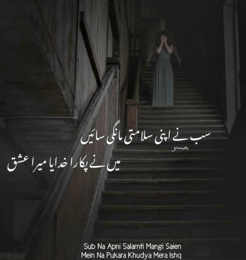New 15 Short Sad Poetry In Urdu 2020 Latest 2 Lines Sms Images