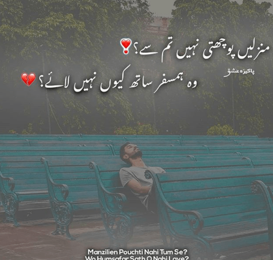New Sad Poetry In Urdu 2020-2021 Latest 2 Lines Sms Images