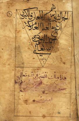 معلومات عن كتاب شمس المعارف الكبرى قصص عربية