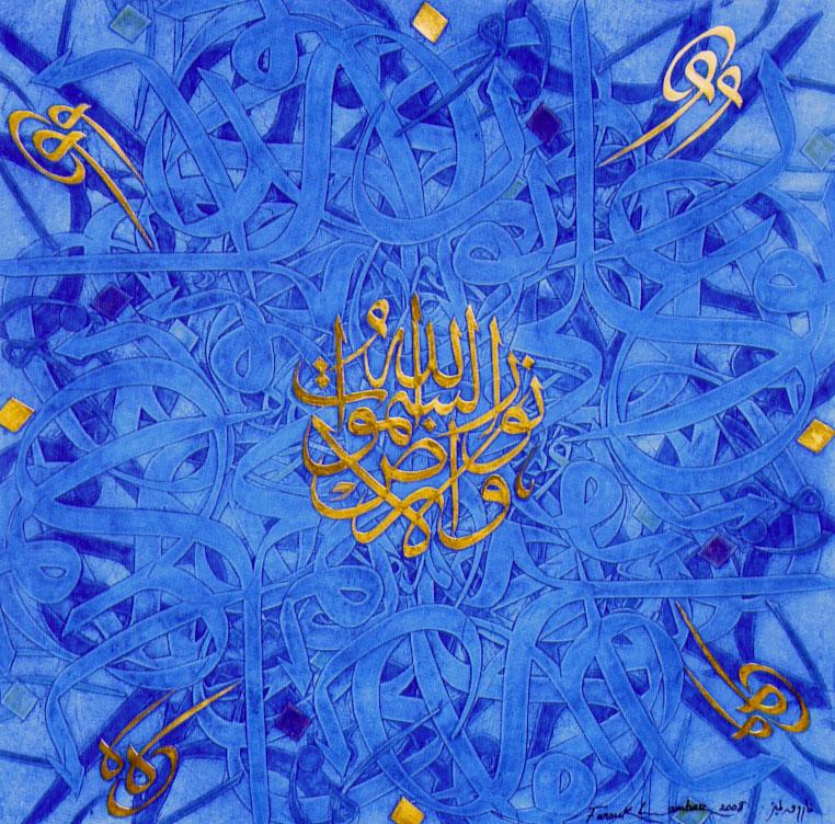 الحروفية في الفن العربي المعاصر - قاعة نبض في عمّان (3/6)